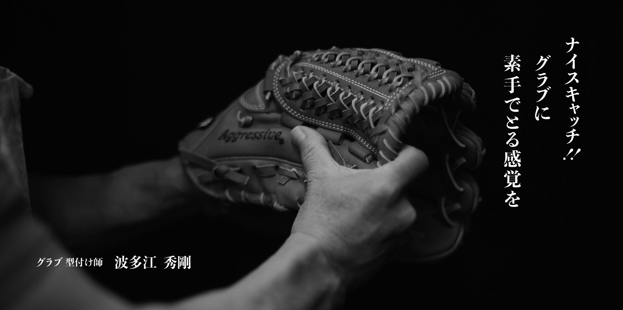 グラブ型付け師 波多江秀剛 | 野球サポート専門|福岡西区